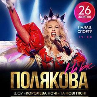 Оля Полякова. Королева ночи