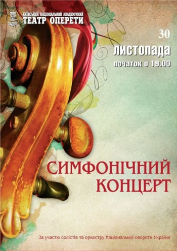Симфонический концерт