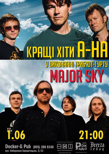 Major Sky - трибьют группы А-НА