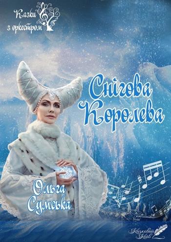 Снежная королева. Сказки с Оркестром
