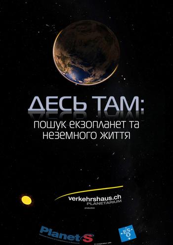 Где-то там: поиск экзопланет и внеземной жизни. Астралис