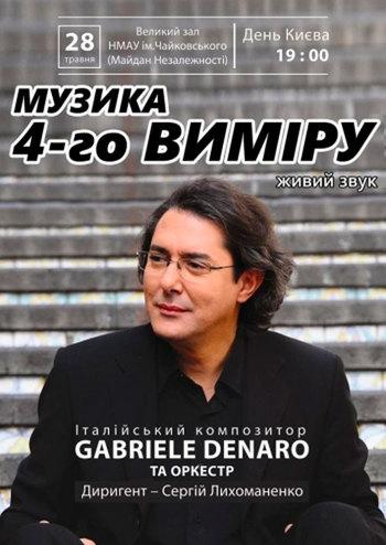 Музыка 4-го измерения. Gabriele Denaro