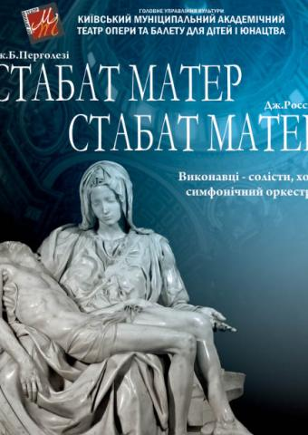 Стабат Матер