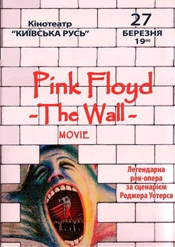 Рок-опера «Pink Floyd: The Wall»