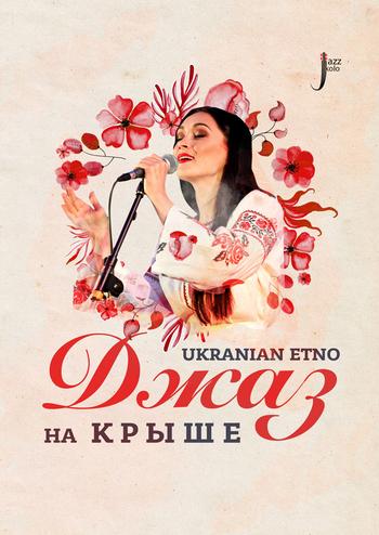 Джаз на крыше. Ukrainian ethno