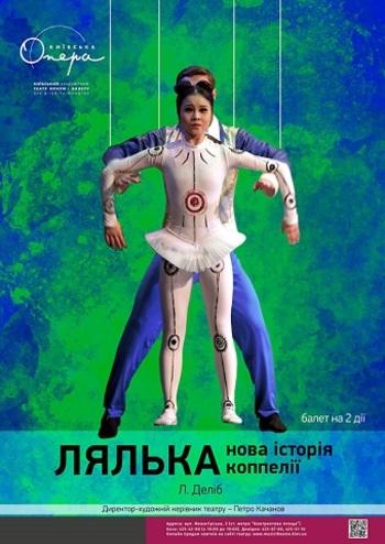 Кукла. Новая история Коппелии