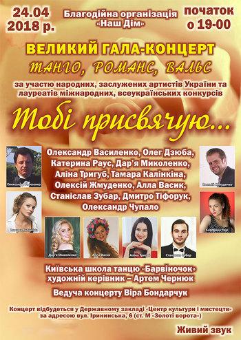 Великий гала-концерт (танго, романс, вальс)