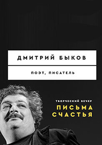 Дмитро Биков. Творчий вечір «Письма счастья»
