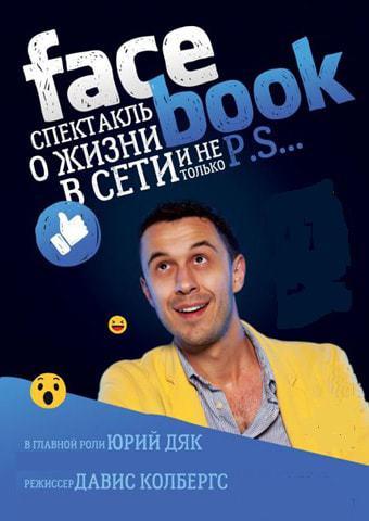Facebook. Post scriptum