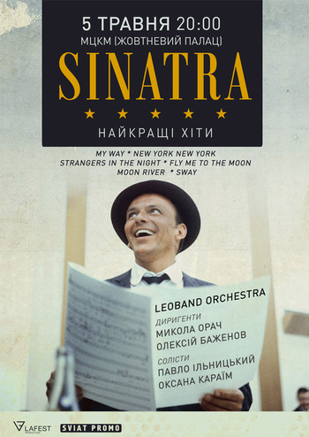 Sinatra. Найкращі Хіти