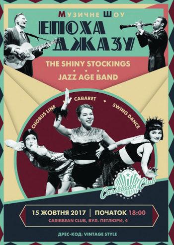 Эпоха Джаза - музыкально-танцевальное ретро-шоу.