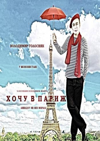 Хочу в Париж