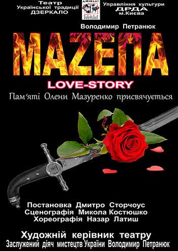 Мазепа. Love-story