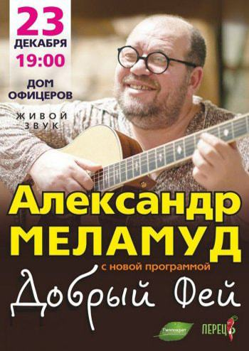 Александр Меламуд. Добрый фей