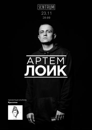 Артем Лоик