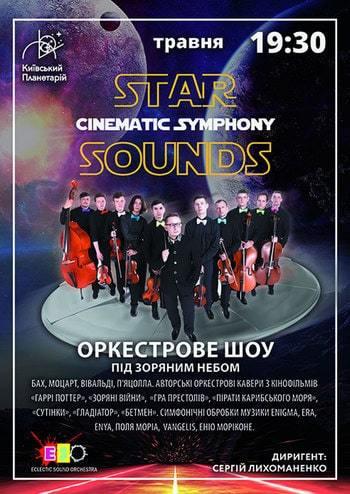 Оркестрове шоу. Cinematic Symphony