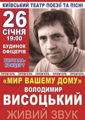 Вечер памяти В. Высоцкого