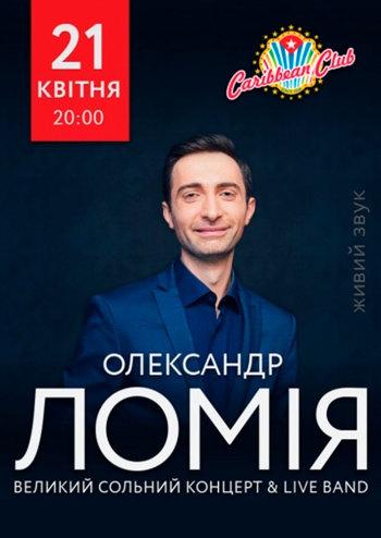 Александр Ломия