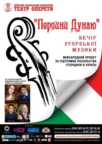 Вечер Венгерской музыки «Перлини Дунаю»