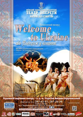 Welcome to Ukraine, або Подорож у кохання