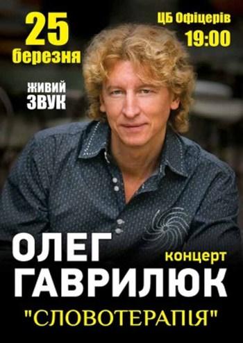Олег Гаврилюк