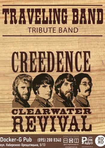 Traveling Band - трибьют Creedance