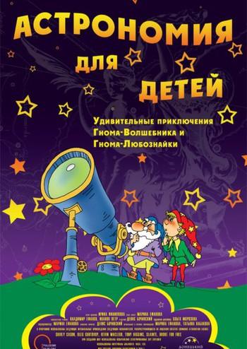 Астрономия для детей. Космическое путешествие