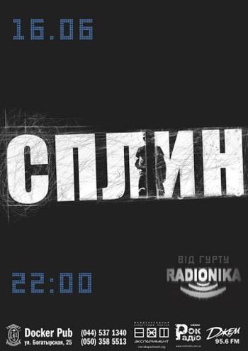 Radionika - трибьют группы Сплин