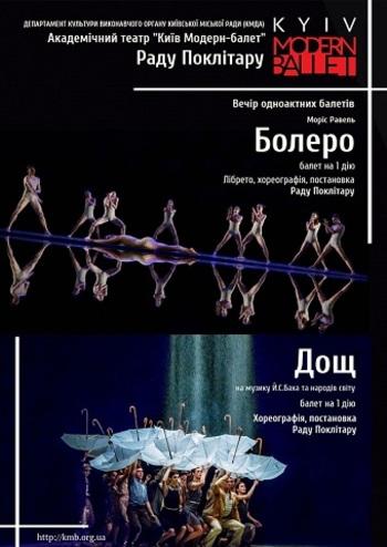 Kyiv Modern Ballet. Болеро. Дощ