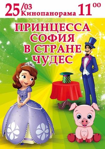 Принцесса София в стране чудес
