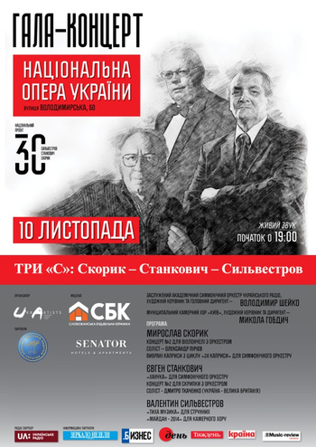 Три С: Скорик - Станкович - Сильвестров. Гала-концерт