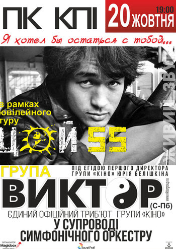 Группа Виктор. Тур Цой-55 лет легенде