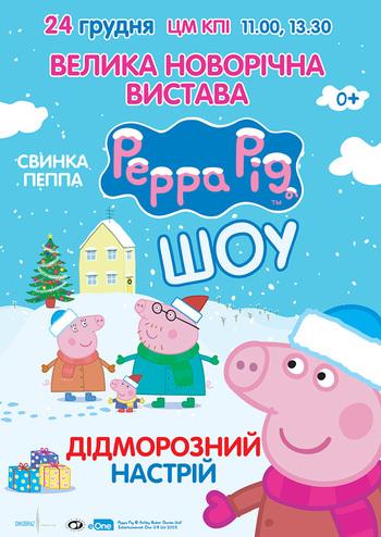 Свинка Пеппа: дідморозний настрій