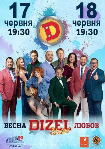 Dizel Show Весна Любов