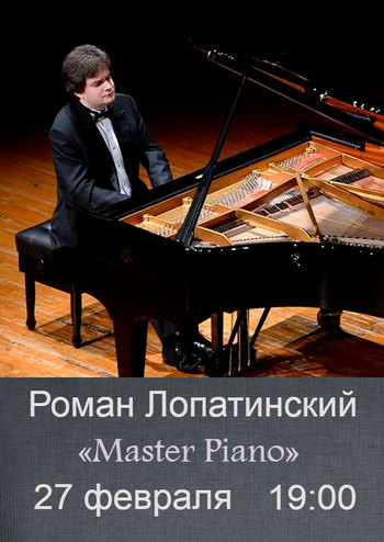 Роман Лопатинский. Серия «Master Piano»