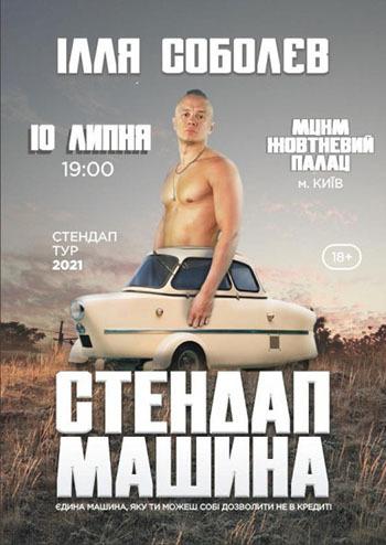 Ілля Соболєв сольний standup концерт