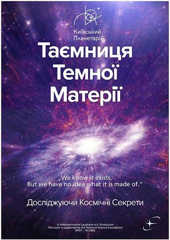 Тайємниця темної матерії + Світло