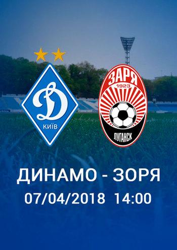 Футбол. «Динамо» (Киев) - «Заря» (Луганск)