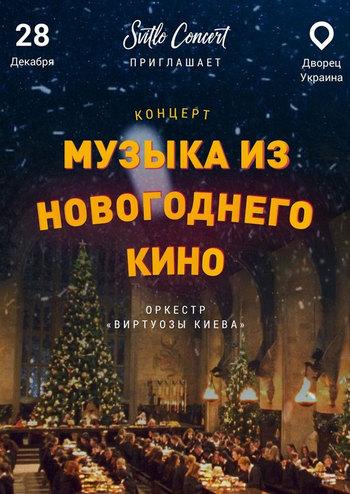 Музыка из новогоднего кино